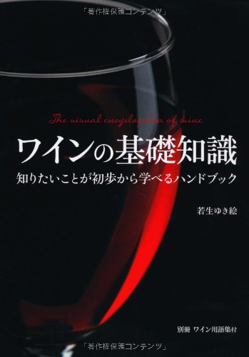 ワインの基礎知識—知りたいことが初歩から学べるハンドブック