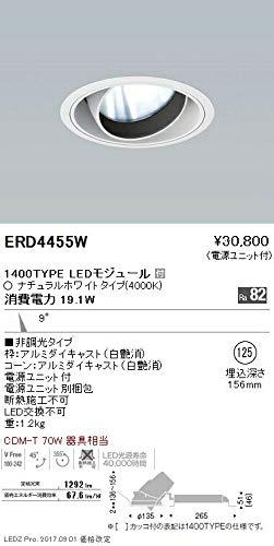 ENDO LEDユニバーサルダウンライト ナチュラルホワイト4000K 埋込穴φ125mm 非調光 CDM-T70W相当 狭角 ERD4455W(ランプ付) B07511SLFT