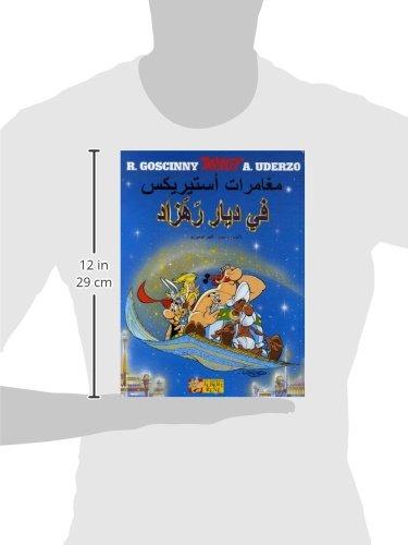 Asterix , :chez Rahazade(Arabic Edition) by Albert Rene (Educa Books)