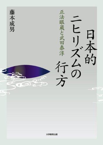 日本的ニヒリズムの行方―正法眼蔵と武田泰淳