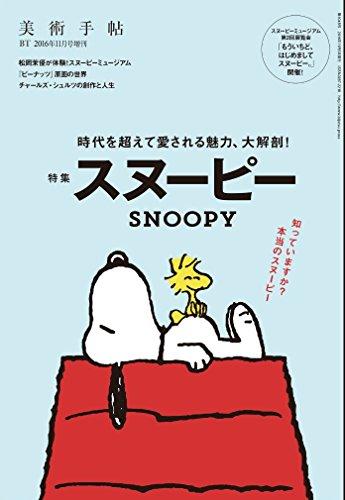美術手帖11月号増刊「スヌーピー」