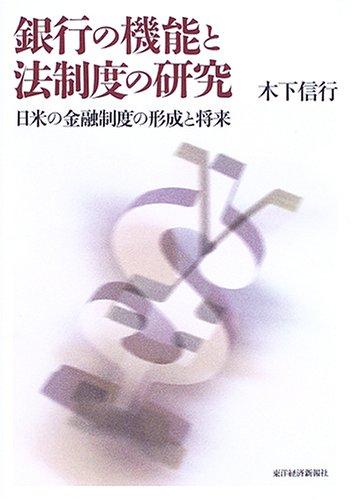 銀行の機能と法制度の研究―日米の金融制度の形成と将来