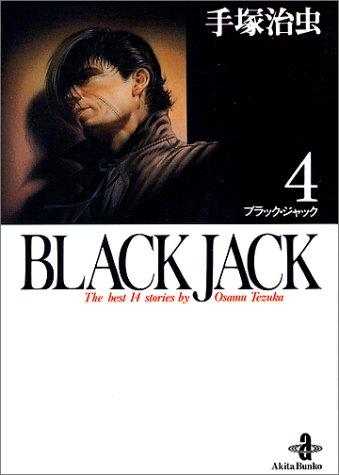 Black Jack―The best 14stories by Osamu Tezuka (4) (秋田文庫)