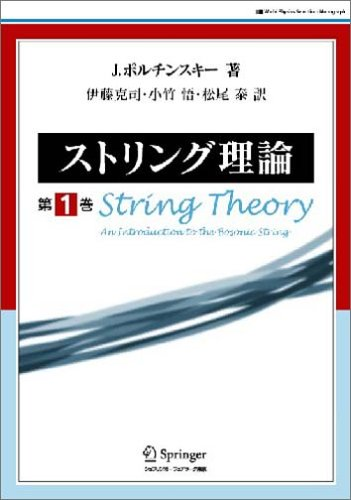 ストリング理論〈第1巻〉 (World physics selection:monograph)