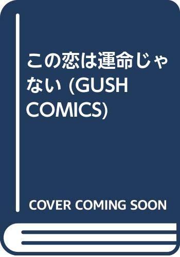 この恋は運命じゃない (GUSH COMICS)