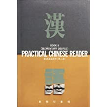 Practical Chinese Reader Book 2: Simplified Character Text