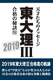 東大理III 合格の秘訣34 2019