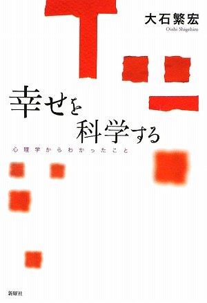 Read Online Shiawase o kagakusuru : Shinrigaku kara wakatta koto pdf epub