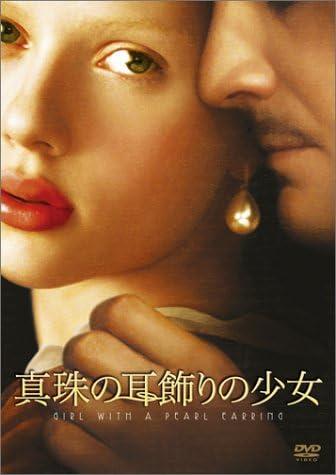 映画 の 真珠 少女 耳飾り の