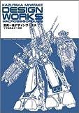 Kazutaka Miyatake Macross and Orguss Design Works ART Book Japan NEW