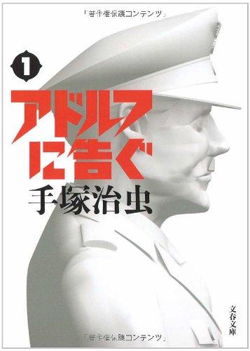 新装版 アドルフに告ぐ (1) (文春文庫)