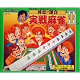 井出洋介名人の実践麻雀II