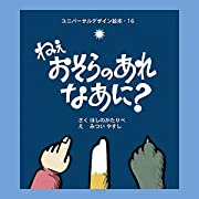 ユニバーサルデザイン絵本16【ねえ おそらのあれ なあに】点字付き