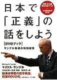 日本で「正義」の話をしよう〔DVDブック〕 サンデル教授の特別授業