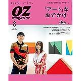 OZmagazine 2021年 8月号