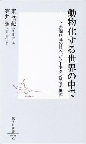 動物化する世界の中で―全共闘以降の日本、ポストモダン以降の批評 (集英社新書)