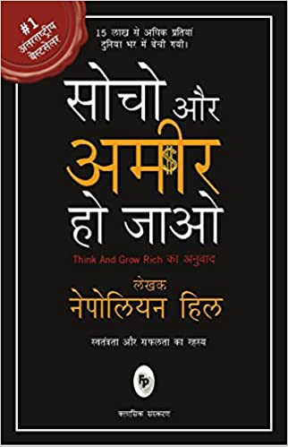 Buy Think Grow Rich Hindi Book Online At Low Prices In India