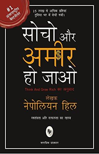 Socho Aur Amir Ho Jao (Hindi Edition)