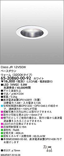 マックスレイ 照明器具 基礎照明 LEDミニダウンライト φ75 拡散 高出力タイプ JR12V50Wクラス ウォーム(3200Kタイプ) 連続調光 65-20860-00-92 B0779ZRRCZ