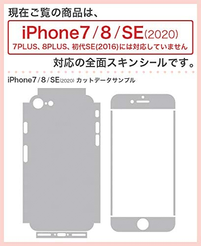igsticker iPhone SE 2020 iPhone8 iPhone7 専用 スキンシール 全面スキンシール フル 背面 側面 正面 液晶 ステッカー 保護シール 010037 英語 白 黒