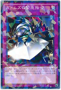Yu-Gi-Oh! Gottoms' Emergency Call SPRG-JP026 N-Parallel Japan