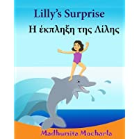 Greek Picture Book: Lilly's Surprise: Greek books for kids.Children's English-Greek Picture book for Children (Bilingual Edition), (Greek Edition). 12 (Bilingual Greek books for children)