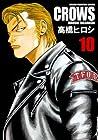 クローズ 完全版 第10巻