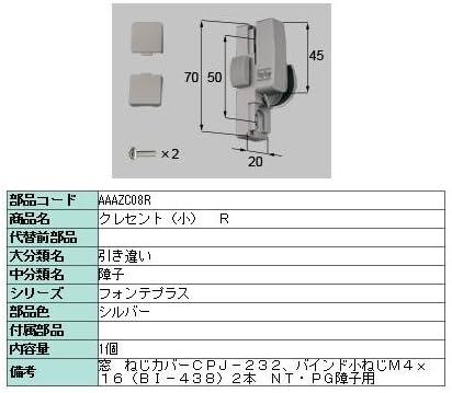 LIXIL メンテナンス部品 窓 サッシ用部品 アルミサッシ クレセント(小) カラー 勝手 シルバー 右[AAAZC08R] *製品色・形状等仕様変更になる場合があります*