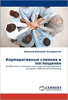 Корпоративные слияния и поглощения: Особенности слияний и поглощений корпораций в условиях глобальной экономики