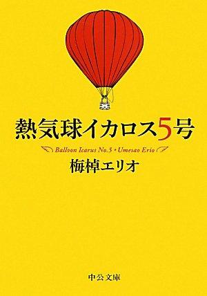 熱気球イカロス5号 (中公文庫)