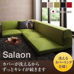 洗える!カバーリングフロアコーナーソファ【Salaon】サラオン[レッド]   B0180ARQBC
