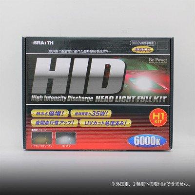 白さ際立つ6000K ケルビン のHIDシステムフルセット BzPower HIDキット 6000K H1用 シングル DC12V国産車専用 BE-1110 B07D99XZKR