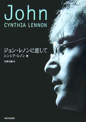 ジョン・レノンに恋して