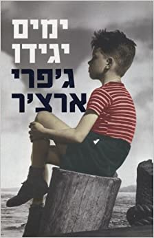 Only Time Will Tell By Jeffrey Archer Novel Translated to Hebrew- Books Translated