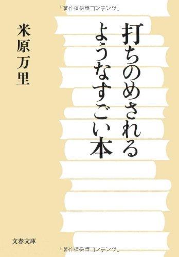 打ちのめされるようなすごい本 (文春文庫)