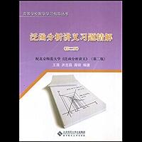 泛函分析讲义习题精解(第2版) (高等学校数学学习指导丛书)