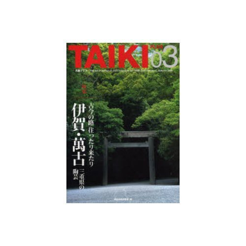 Great talent plus-The art of pottery & craft magazine for TAIKI club members (03 (2006autumn)) (2006) ISBN: 4880243523 [Japanese Import]