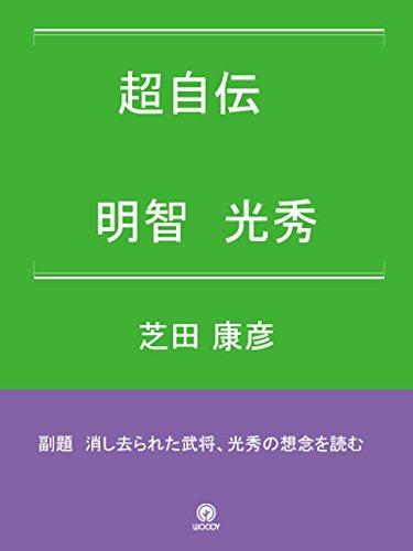 Cho-Jiden Akechimitsuhide (Japanese Edition)
