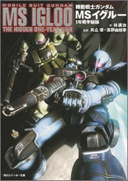 1 The Hidden One Year War Mobile Suit Gundam MS Igloo (Kadokawa Sneaker Bunko) (2005) ISBN: 4044232075 [Japanese Import]