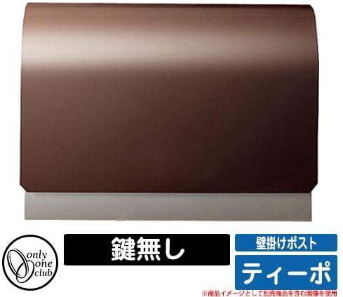 壁掛けポスト ティーポ 鍵無し オプション品別売 カラー:DBダークブラウン