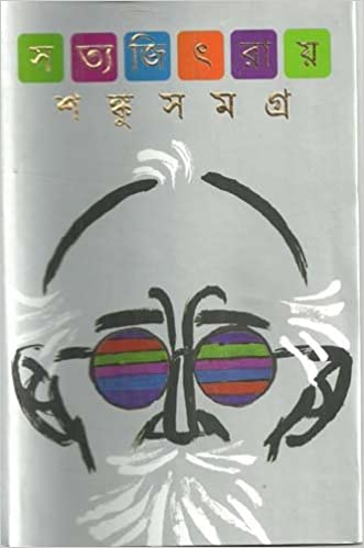 Professor Shonku Samagra Pdf