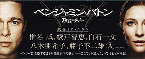 The Curious Case of Benjamin Button POSTER Movie (2008) Japanese Style A 14 x 36 Inches - 36cm x 92cm (Brad Pitt)(Tilda Swinton)(Cate Blanchett)(Elle Fanning)(Elias - Elle Style Fanning