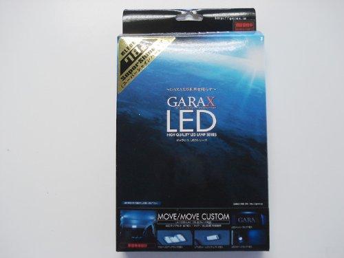 GARAX [ ギャラクス ] LEDランプシリーズ [ 25セレナ ] 9箇所セット [ 品番 ] SR2-100 B0045XOY6E セレナ 25