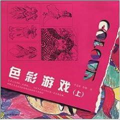 Book transition, children s art materials color game (Vol.1)