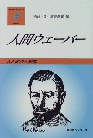 人間ウェーバー―人と政治と学問 (有斐閣双書Gシリーズ)