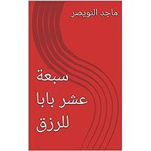 سبعة عشر بابا للرزق (Arabic Edition)