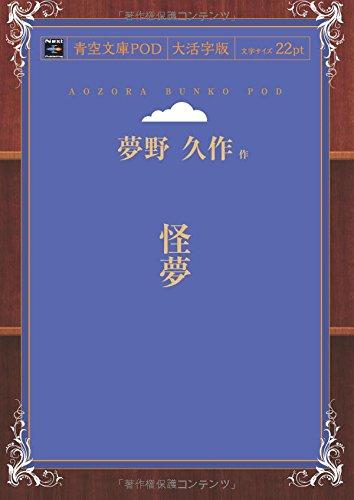 怪夢 (青空文庫POD(大活字版))