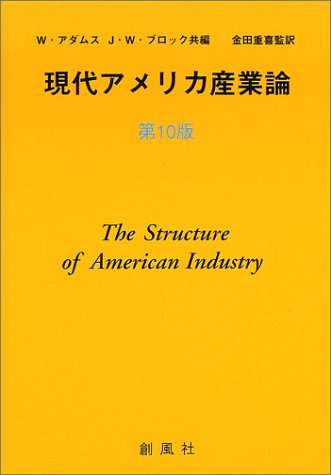 Read Online 10th Edition Modern American industry theory (2002) ISBN: 4883520560 [Japanese Import] PDF