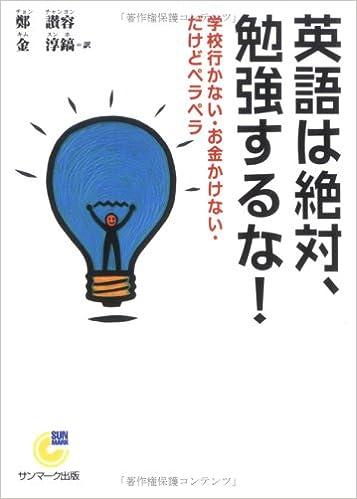 勉強 する 英語