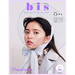 bis 最新号 サムネイル